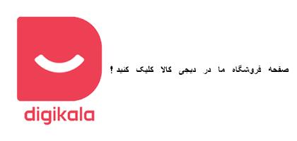 خرید محصولات ما از سایت (digikala)
