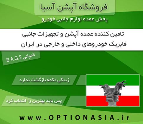 01 - آپشن آسیا بزرگترین مرکز خرید آنلاین آبشن و لوازم جانبی خودرو در ایران