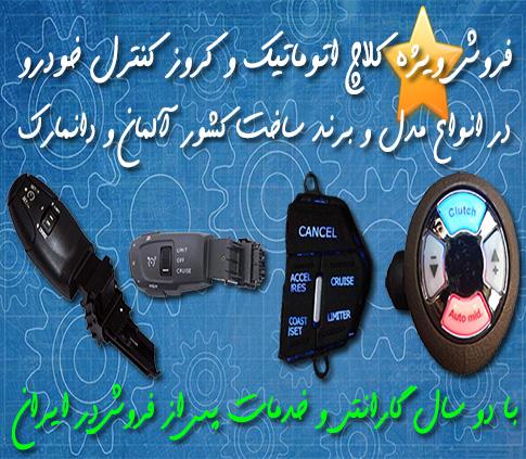 00 - فروش ويژه کلاچ اتوماتیک و کروز کنترل خودرو در انواع مدل و برند